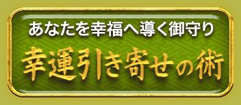 縺ゅ↑縺溘r蟷ク遖上∈蟆弱¥縺雁ョ医j 蟷ク驕句シ輔″蟇�縺帙�ョ陦�